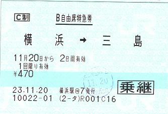 111120 自由席特急券 横浜→三島[乗継].JPG