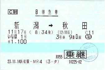 111117 いなほ1号 新潟→秋田 [乗継].JPG