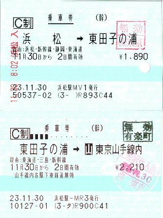 111130 浜松→東田子の浦→[山]東京山手線内 無効有楽町 発駅代入鋏 (海)東京.JPG