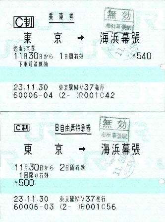111130 東京→海浜幕張 東京駅MV37.JPG