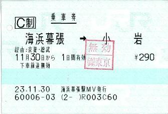 111130 海浜幕張→小岩.JPG