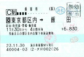 111130[区]東京都区内→飯田 経由:新幹線・豊橋・飯田線 海浜幕張駅MV.JPG