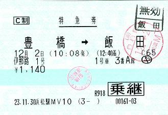 111202 伊那路1号 豊橋→飯田.JPG
