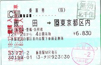 111202 飯田→[区]東京都区内 飯田駅MR 無効|北千住
