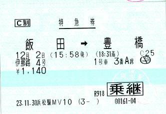 111202 伊那路4号 飯田→豊橋.JPG