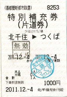 111204 首都圏新都市鉄道 特別補充券(片道券) 北千住→つくば