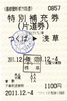 111204 首都圏新都市鉄道 特別補充券(片道券) つくば→浅草