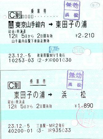 111205 [山]東京山手線内→東田子の浦→浜松.JPG
