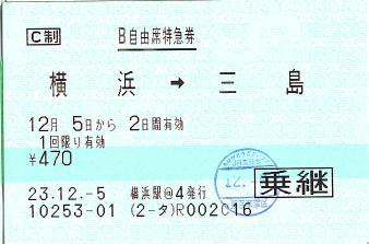 111205 横浜→三島 自由席特急券[乗継] 横浜駅@4