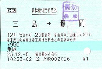 111205 乗継印字 新幹線 三島→静岡 横浜@4 グッジョブ!
