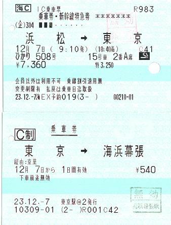111207 浜松→東京→海浜幕張