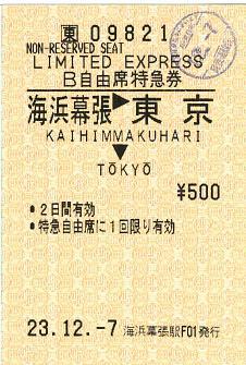 111207 自由席特急券 海浜幕張→東京