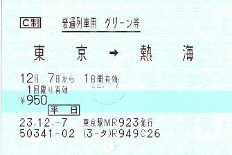 111207 普通列車グリーン 東京→熱海 [平日] 東京駅MR923