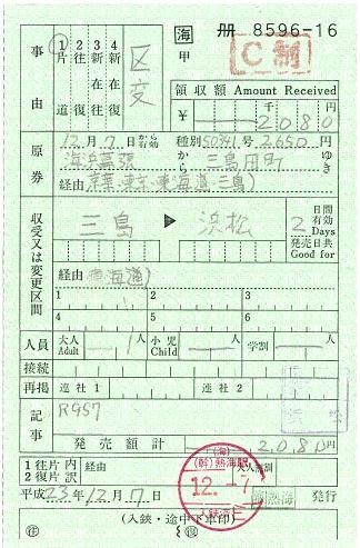 111207 区間変更 原券:海浜幕張→三島田町 [海]熱海駅