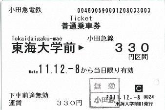 111208 東海大学前→330円区間[C] 無効小田原.JPG