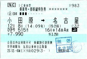 111208 IC乗車票 ひかり515号 小田原→名古屋