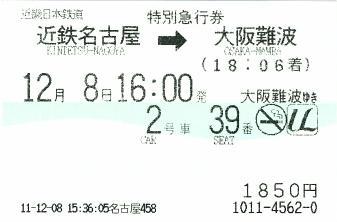 111208 近畿日本鉄道UL 近鉄名古屋→大阪難波