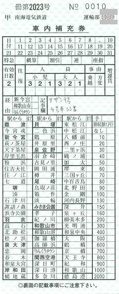 111209 南海電気鉄道運輸部(11) 車内補充券 難波→和歌山 サザン9号