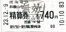 111209 南海電鉄 精算券 和歌山市まで740円