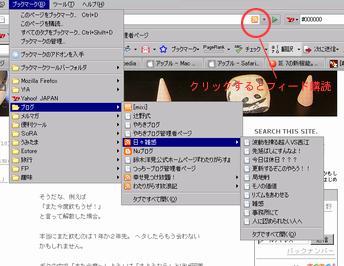 FirefoxでRSSを見るときのイメージ