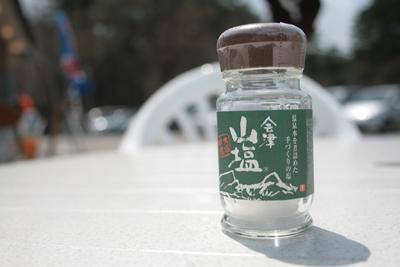 会津の山塩