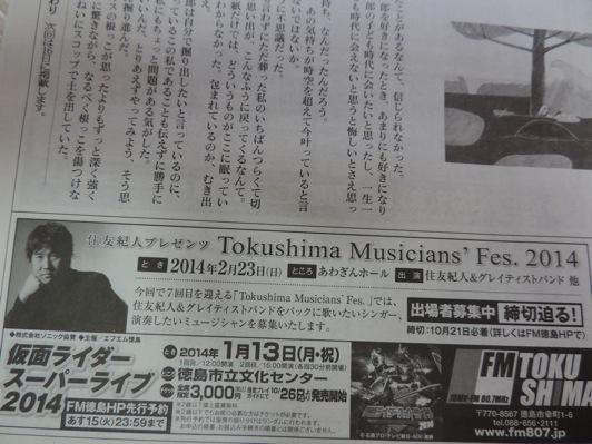 徳新10/14TMF広告
