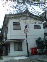 七倉会館 外観