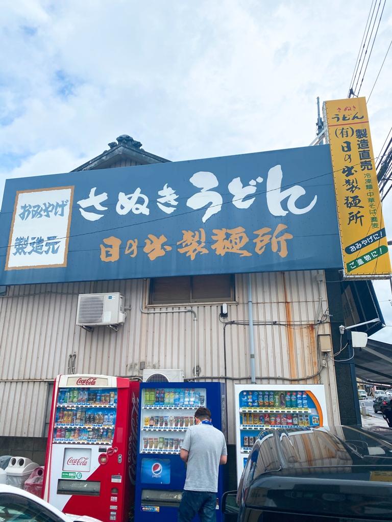 製 所 日の出 麺