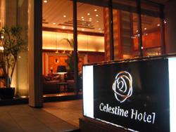セレスティンホテルのエントランス