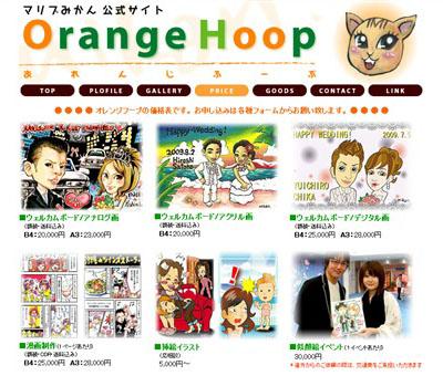 マリブみかん公式サイト オレンジフープ