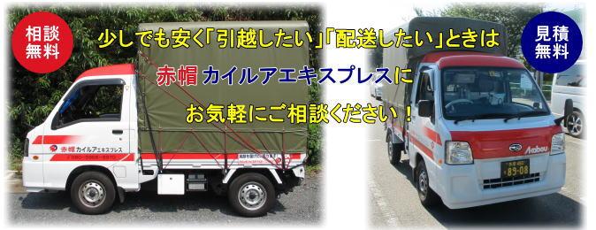 赤帽カイルアエキスプレス−東京・府中