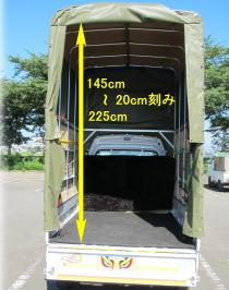 当社赤帽トラックは高さ225cmまでOK