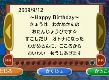 わかめの誕生日