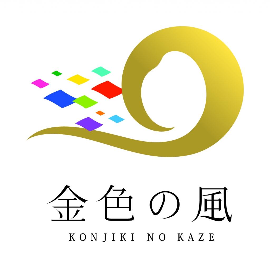 岩手県産米の最高級品種「金色の風」