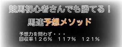 初心者さんでも勝てる!馬連予想メソッド・予想力を問わず・・回収率126%117%121%