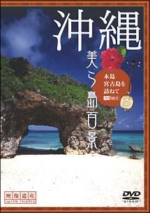 沖縄・美ら島百景 本島・宮古島を訪ねて/映像遺産・ジャパントリビュート
