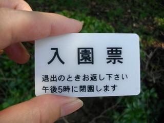 皇居東御苑入園票