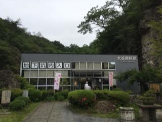 大谷資料館