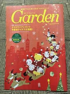 『Garden』