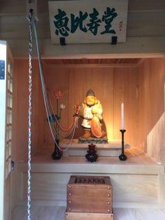 真照寺の恵比寿天