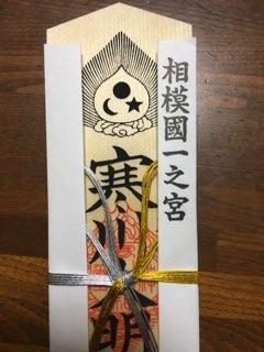 寒川神社の板剣神札