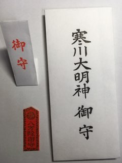 寒川神社の御守