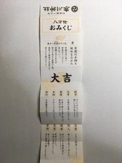 寒川神社のおみくじ