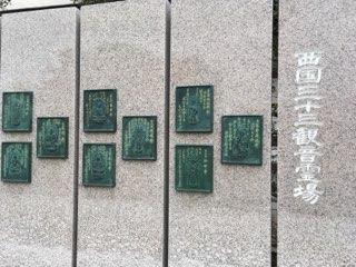 川崎大師日本百観音霊場お砂踏み参拝所