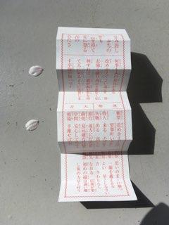 篠原八幡神社の金みくじ