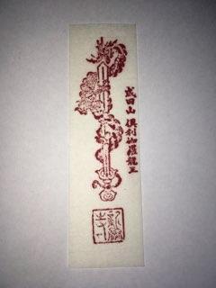 成田山新勝寺の剣札守