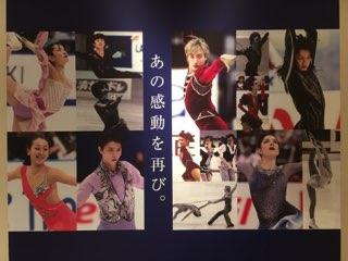 NHK杯フィギュア第40回大会記念銀盤の軌跡展