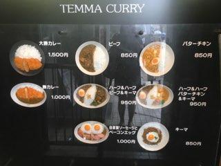 天馬咖喱メニュー