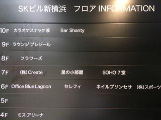 SKビル新横浜フロアインフォメーション