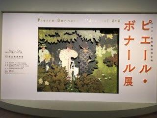 「ピエール・ボナール展」